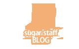 sugarスタッフブログ