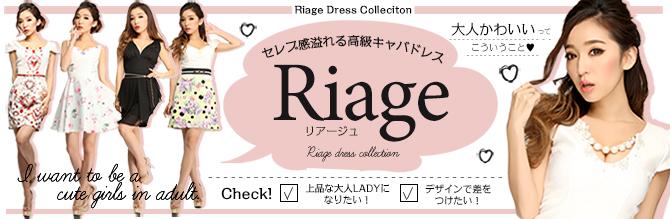 Riageドレス