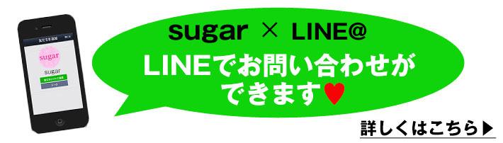 LINE@クーポン発行