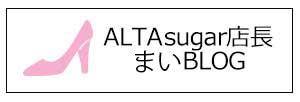 ALTA店長まいブログ