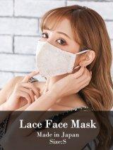 【IRMA/イルマ】ラメ/ レースマスク