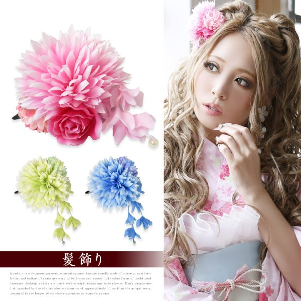画像1: 【浴衣小物】【3カラー】ミニダリアコサージュ髪飾り