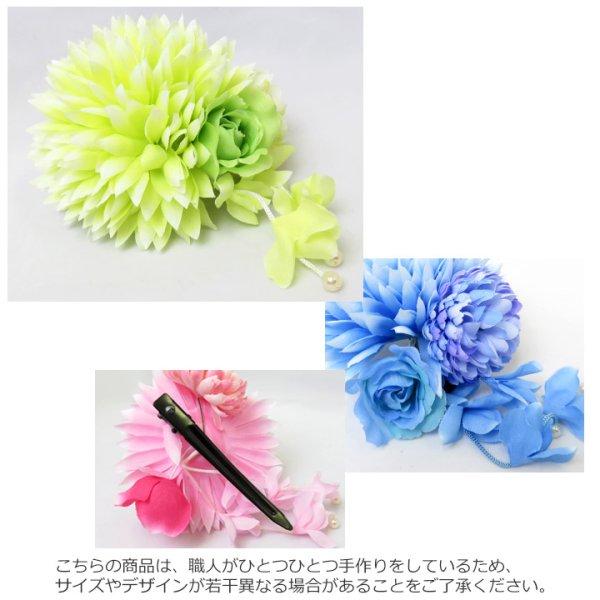画像3: 【浴衣小物】【3カラー】ミニダリアコサージュ髪飾り