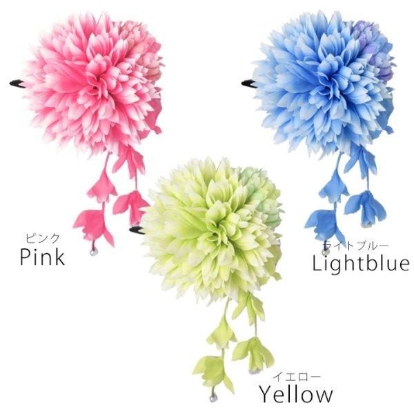 画像2: 【浴衣小物】【3カラー】ミニダリアコサージュ髪飾り