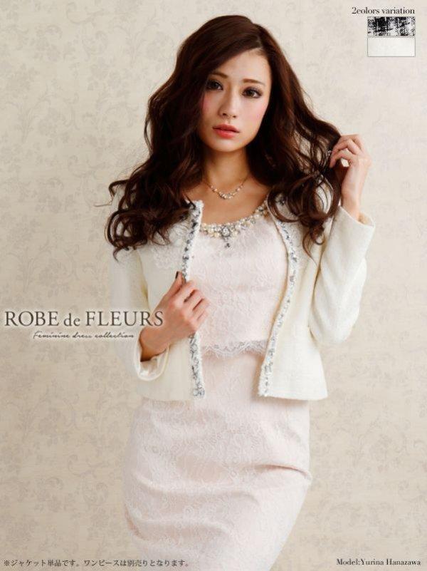 ローブドフルール キャバドレス ドレス ROBE de FLEURS キャバ嬢 ドレス 通販 高級 ドレス シュガー sugar
