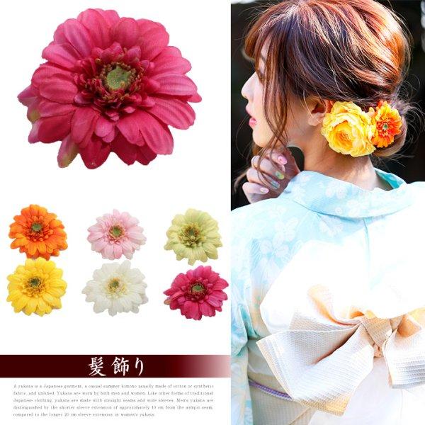 画像1: 【浴衣小物/コサージュ】ミニガーベラコサージュ髪飾り