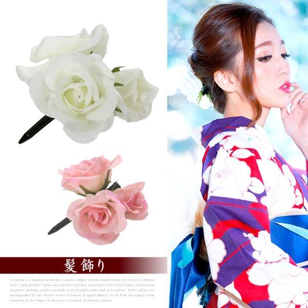 画像1: 【浴衣小物/コサージュ】薔薇コサージュ髪飾り