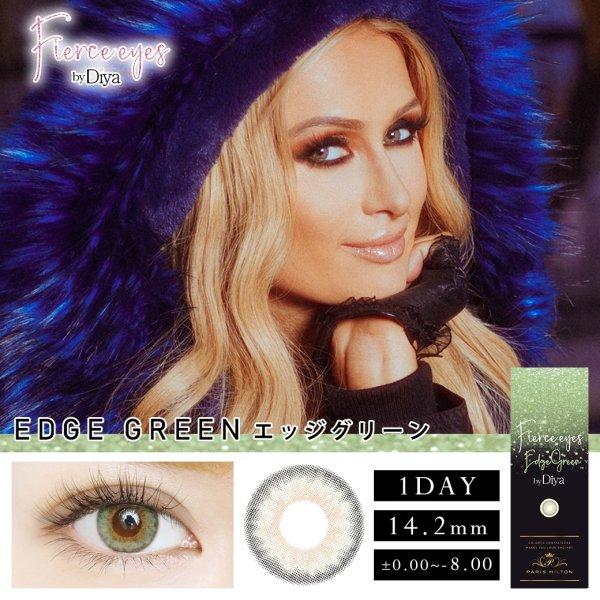 画像1: 【Fierce eyes by Diya(フィアースアイズ バイ ダイヤ)】(エッジグリーン)(1箱10枚) 1日使い捨てカラーコンタクト【カラコン】