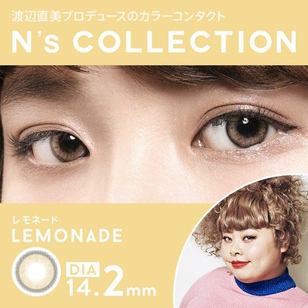 画像1: 【N'sCOLLECTION-エヌズコレクション-】(レモネード )(1箱10枚) 1日使い捨てカラーコンタクト【カラコン】