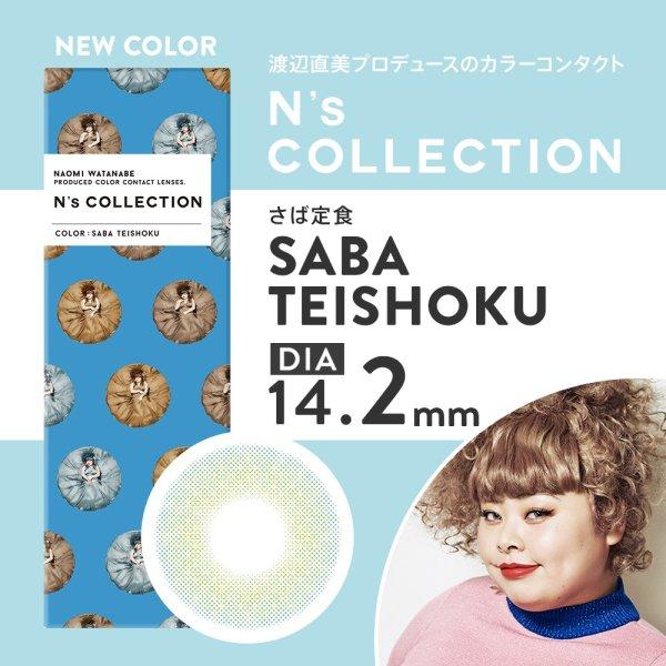 画像1: 【N'sCOLLECTION-エヌズコレクション-】(さば定食)(1箱10枚) 1日使い捨てカラーコンタクト【カラコン】