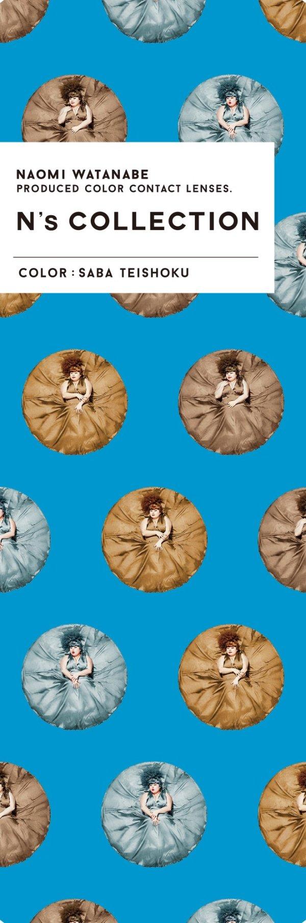 画像3: 【N'sCOLLECTION-エヌズコレクション-】(さば定食)(1箱10枚) 1日使い捨てカラーコンタクト【カラコン】