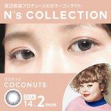 【N'sCOLLECTION-エヌズコレクション-】(ココナッツ)(1箱10枚) 1日使い捨てカラーコンタクト【カラコン】