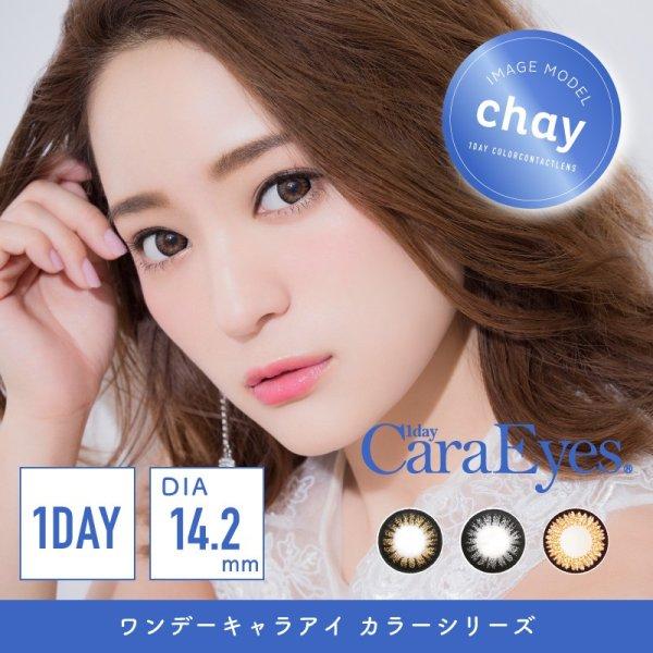 画像4: 【1Day Cara Eyes (ワンデーキャラアイ)】(ヴィヴィッドグレー)度あり/度なし(1箱30枚入り) 1日使い捨てカラーコンタクト【カラコン】