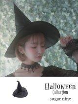 【ハロウィン小物】魔女帽子【sugarnine】【Fサイズ/1カラー】[HC02] H122YN