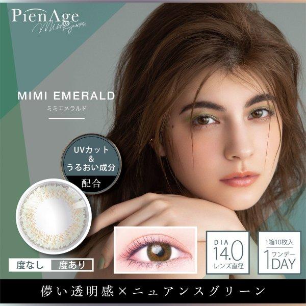 画像1: 【PienAge (ピエナージュ)ミミジェム】(ミミエメラルド)度あり(1箱10枚) 1日使い捨てカラーコンタクト【カラコン】