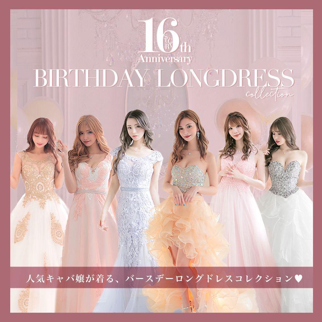 #BIRTHDAY LONGDRESS
