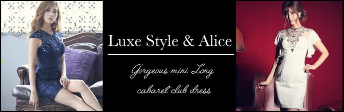 Luxe-Style特集
