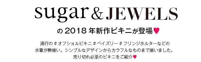 2018ビキニ