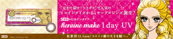カラコン HeroineMake1dayUV (ヒロインメイクワンデーUV)