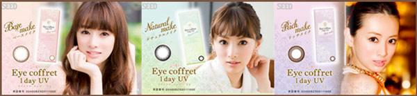 カラコン SEED Eye coffret 1day UV (シード アイコフレ ワンデー UV)