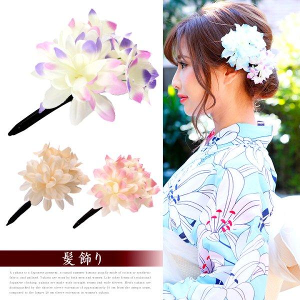 画像1: 【浴衣小物/コサージュ】小花コサージュ髪飾り (1)