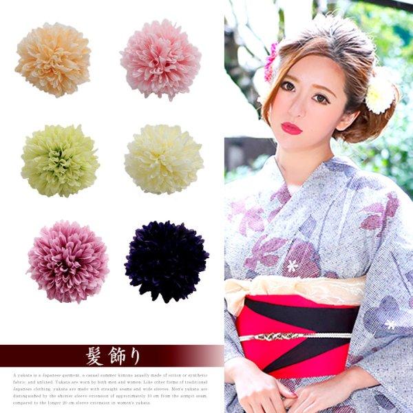 画像1: 【浴衣小物/コサージュ】ピンポンマムコサージュ髪飾り (1)