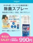 画像1: SALE!【除菌スプレー】日本製!食物由来の安心・安全ノンアルコールウイルス除去スプレー[OF02-C] (1)
