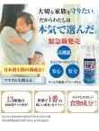 画像2: SALE!【除菌スプレー】日本製!食物由来の安心・安全ノンアルコールウイルス除去スプレー[OF02-C] (2)