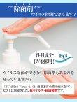 画像3: SALE!【除菌スプレー】日本製!食物由来の安心・安全ノンアルコールウイルス除去スプレー[OF02-C] (3)